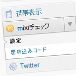 WordPressにmixiチェックを付けてみた!