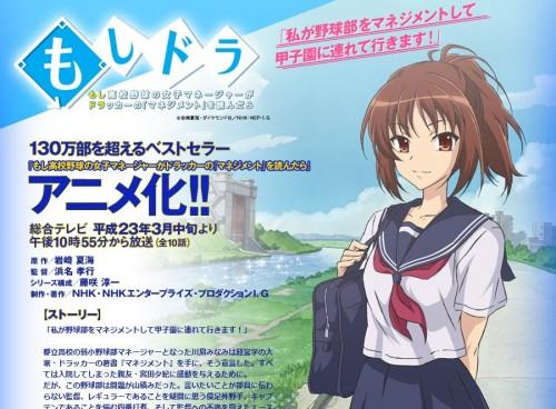 NHKアニメワールド もしドラ