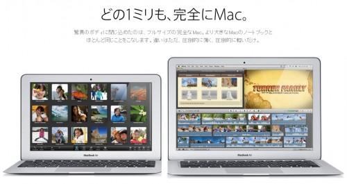 新MacBook Air 11インチタイプが登場!