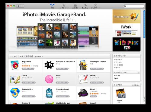 Mac App Storeを試してみた!