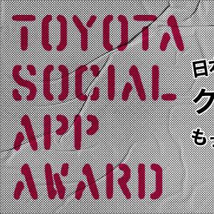 「クルマをもっと楽しく」TOYOTA SOCIAL APPAWARDが開始!
