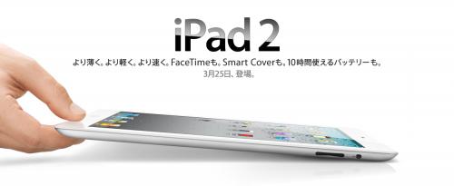 iPad2が発表されましたね!