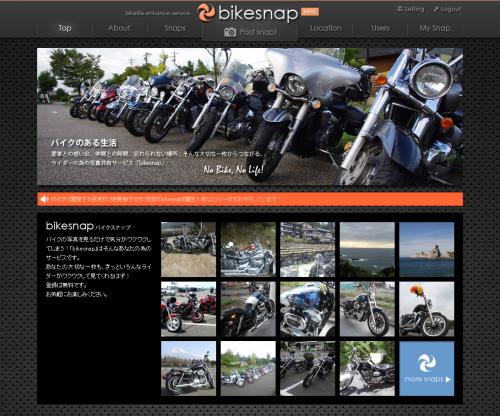 新しいサイトを構築しました!ライダーの為の写真共有サイト「bikesnap(バイクスナップ)」