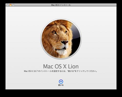 Lion入れたけどそのまま放置。。。