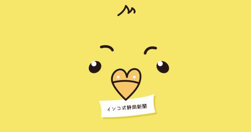 インコ式静岡新聞リリースしました!